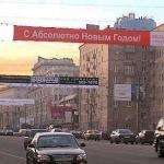 Москва освободилась от рекламных перетяжек