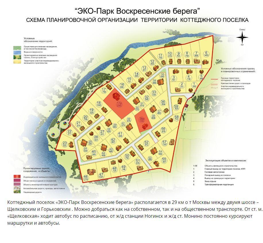 """КП """"Эко-парк Воскресенские берега"""" генплан №1"""