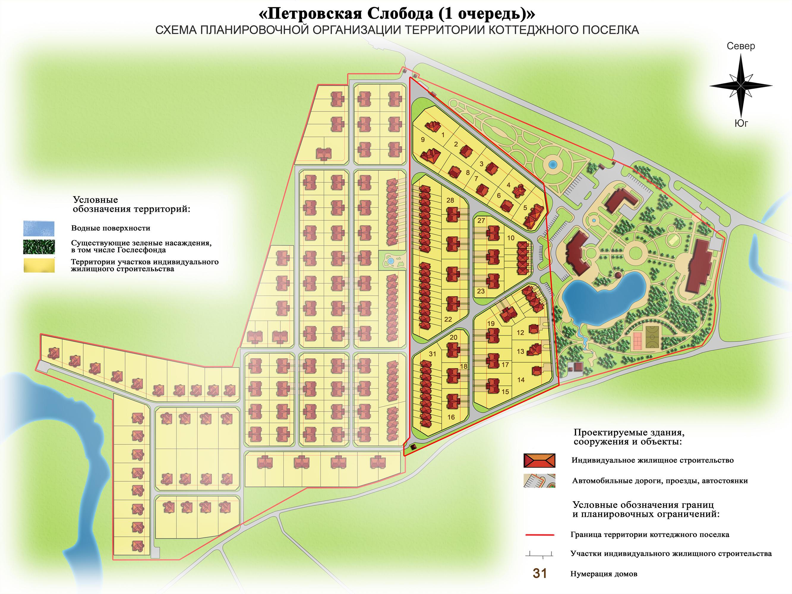 КП «Петровская слобода» генплан №1