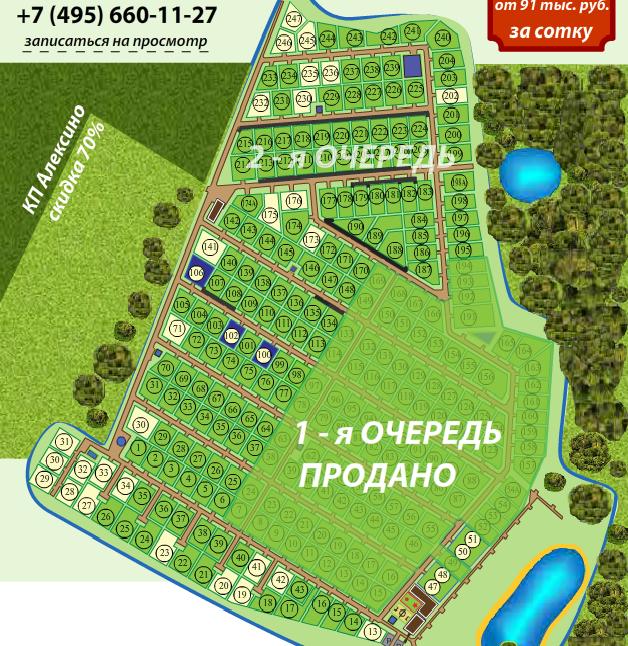 """КП """"Новый мир"""" генплан №1"""