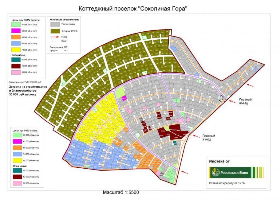 КП «Соколиная гора» генплан №1